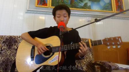《白羊》吉他弹唱