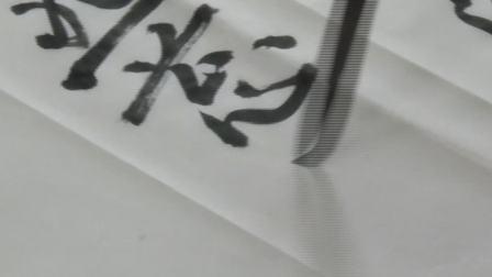 弓超书法《临皇象急就章》第九章