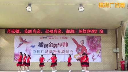 湘湘原创广场舞粉丝联谊会-爱情失联了...