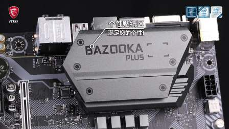 微星B360M BAZOOKA PLUS主板介绍