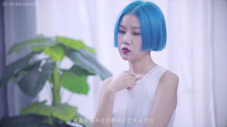 DS汽车品牌宣传片-深夜发媸版