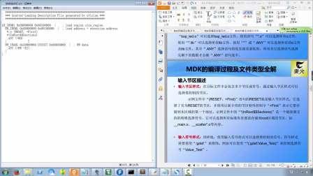【200集-野火F429挑战者视频教程】MDK的编译过程及文件类型全解(第8节)—【重点】sct文件