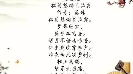 44、晏殊《蝶恋花.槛菊愁烟兰泣露》