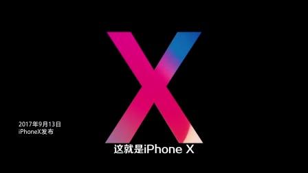 2018 Apple秋季新品发布会 独家解读苹果经营之道