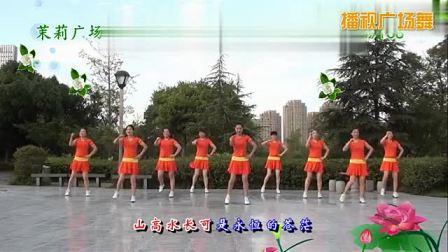 茉莉广场舞天边的故乡DJ原创藏族64步入...