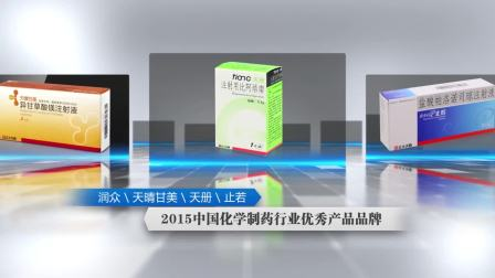 正大天晴药业集团宣传片