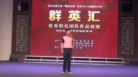 """00018常州市地方文化研究会,锡剧团专场演出:名家王彬彬的弟子演唱""""珍珠塔选段"""""""