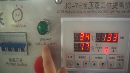 JC-7E液压双工位烫画机大