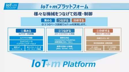 Iot+m 东芝机械