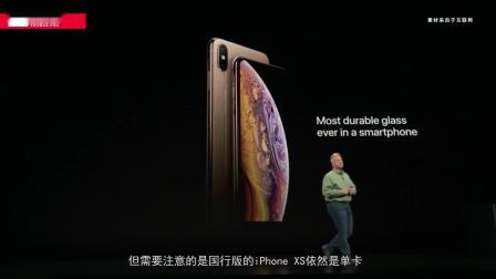 准备卖肾吧!2018苹果秋季新品发布会iPhone手机核心内容简报