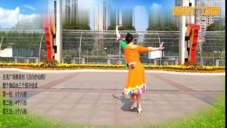 吉美广场舞洁白的仙鹤 原创藏族舞附...