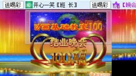 网大动画基础教室第100期结业庆典