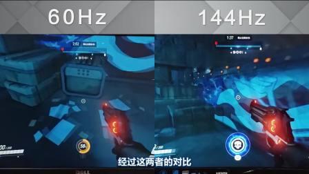 飞利浦144Hz与60Hz显示器刷新率对比