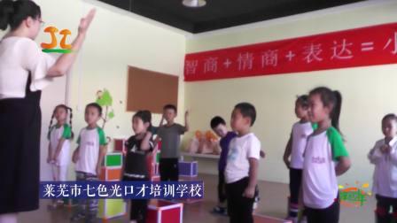 莱芜电视台 科教频道 炫彩少年 莱芜市七色光口才培训学校