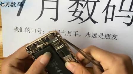 苹果iPhone6拆机装机教程(7月数码)