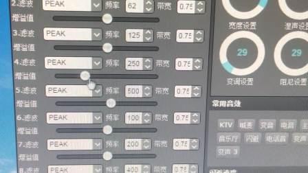 天韵P500声卡电脑端调试教程(完整版)