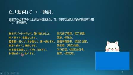 【新版标准日本语初级(上册)精讲连载---第041回】第14课语法篇
