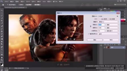 PS教程 入门视频教程  第2课 画布大小/图像大小的调整
