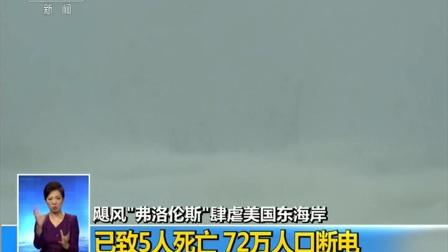 """飓风""""弗洛伦斯""""肆虐美国东海岸 已致5人死亡 72万人口断电 180915"""
