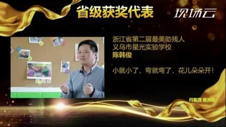 """""""丹心颂 教育情""""义乌市第34个教师节庆祝大会"""