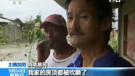 """风王""""山竹""""来袭 菲律宾:台风造成的死亡人数上升至25人 180916"""