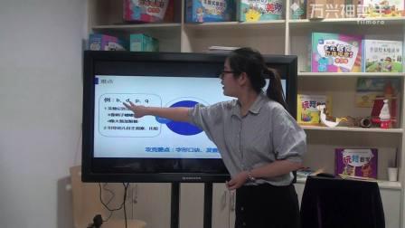 玩转拼音培训视频
