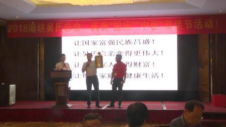"""2018海峡吴氏总会庆祝""""国庆""""""""中秋""""双佳节活动流程"""