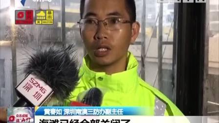 深圳: 商家卷帘门被风吹坏 消防紧急处置