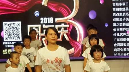 贺州市星心公益协三周年庆典平桂区留守儿童表演〈感恩的心〉多彩摄制