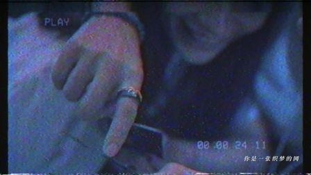 汪苏泷《第十二夜》MV