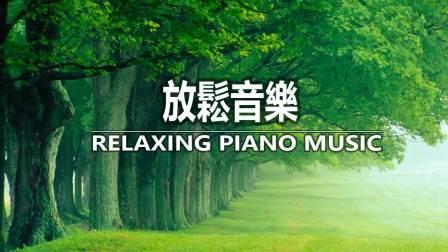 早上最適合聽的輕音樂 放鬆解壓 - 純鋼琴輕音樂 - 放鬆音樂 - 轻快,钢琴音乐