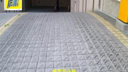 H-1364 社區-車道-五爪釘-抿石地面防滑施工工程