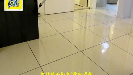 H-1366 社區電梯大樓-住家-房間-走廊-廚房-客廳-廁所-低硬度磁磚-中硬度磁磚地面止滑防滑施工工程