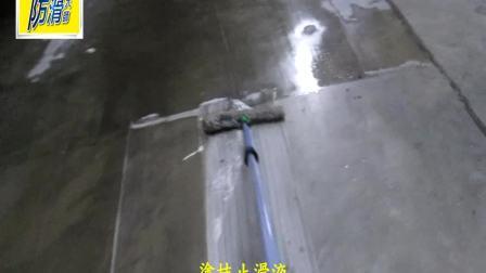 H-1367 社區車道-停車場-中庭-高硬度磁磚-水泥-中硬度磁磚地面止滑防滑施工工程