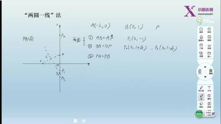 第四课 二次函数压轴题之等腰三角形存在性