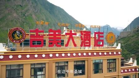甘孜州丹巴吉美大酒店宣传片 酒店宣传片 HOYA皓亚星空