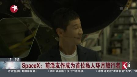 SpaceX:前泽友作成为首位私人环月旅行者 来自日本 曾是一名摇滚歌手 东方大头条 180918