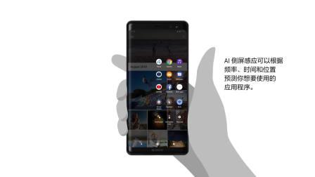 索尼Xperia XZ3-AI侧屏感应应用动画演示