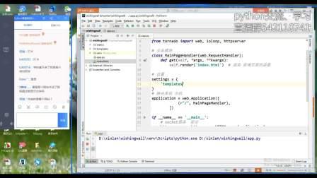 python学习web开发系列,tornado开发许愿墙功能