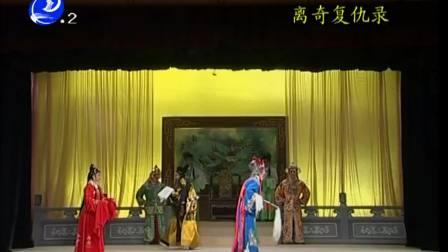 198莆仙戏《离奇复仇录》好日子剧团