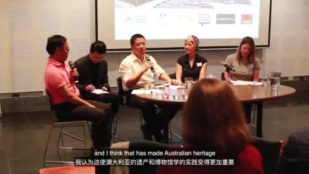 澳大利亚国立大学&国家博物馆遗产管理专题讨论