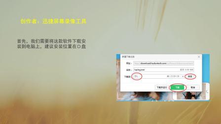 如何录制电脑屏幕,什么录屏软件最好用——迅捷屏幕录像工具