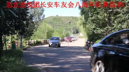 爱剪辑-劲悦团八周年庆典
