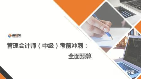 管理会计师(中级)知识点梳理及考点汇总课程培训-财务培训-秀财网