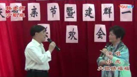 大眼睛幸福&小虎演唱沪剧《家》别梅