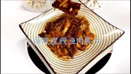 信优华贸易_蒲烧鳗鱼碎肉展示