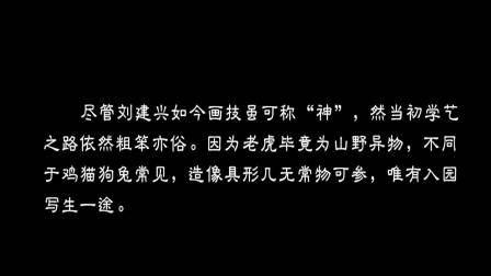 国画家刘建兴《百虎图》欣赏-金安传媒