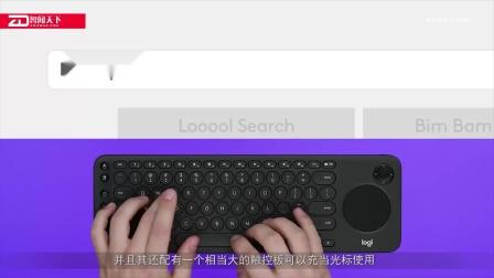 罗技推出了一款专门为智能电视设计的K600键盘