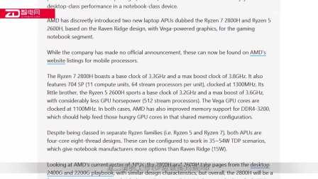 拥有桌面级性能! AMD正在准备推出新的融合了Vega显卡的笔记本处理器