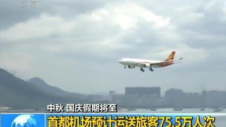 中秋 国庆假期将至 首都机场预计运送旅客75.5万人次 180920